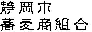 静岡市蕎麦商組合
